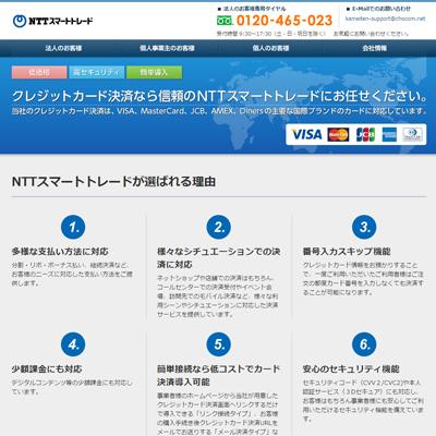 NTTスマートトレード